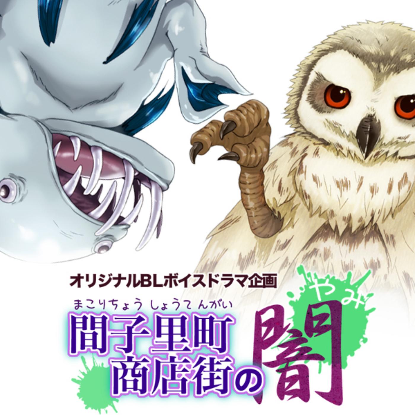 怪人BLボイスドラマ「間子里町商店街の闇」